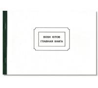 Бух. книга Главная А4 50л.газ б/о
