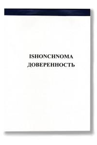 Бух. бланк Доверенность А5 100 л. газетка,65 г/кв.м
