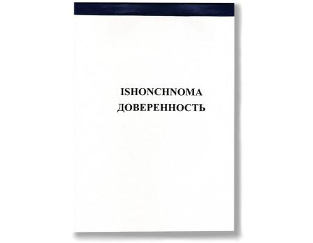 Бух. бланк Доверенность А5 100 л. офсет,80 г/кв.м