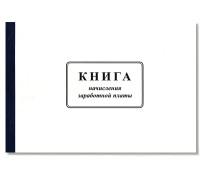 Бух. книга Начисления зар. платы А4 50л.газ б/о