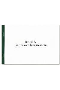 Бух. книга По технике безопасности А4 50л.газ б/о