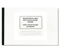 Бух. книга Регистрации договоров А4 50л.газ б/о
