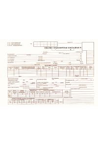Бух. бланк Путевой лист груз.авто. А4 100 л. газетка,65 г/кв.м