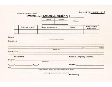 Бух.бланк Расходный кассовый ордер А5. газетка,65 г/кв.м