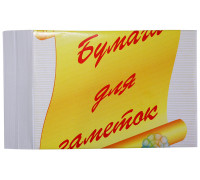 Бумага для заметок ф-т 9х12см,00111