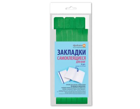 Набор закладок для книг 12*376мм (ляссе с клеевым краем), ДПС, 06шт., ярко-зелёный