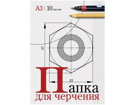 Папка для черчения ArtSpace, 10л., А3, без рамки, 160г/м2